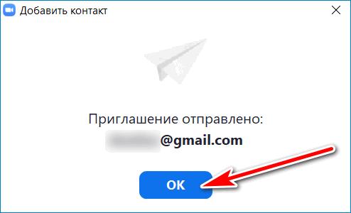 Письмо отправлено Zoom