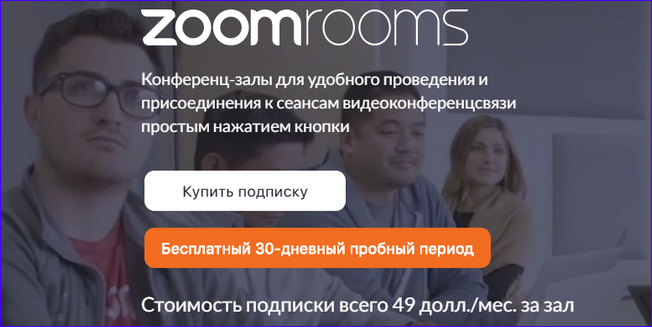 Платная версия Zoom Rooms