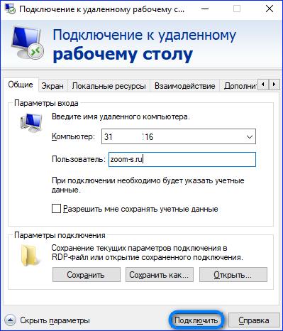 Подключение к удаленному столу Windows
