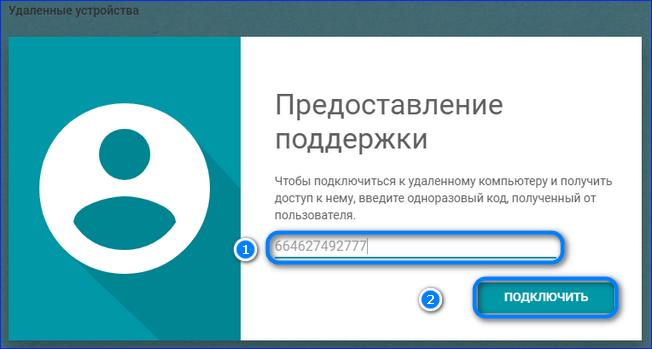 Подключение к удалённому рабочему столу Chrome Remote Desktop