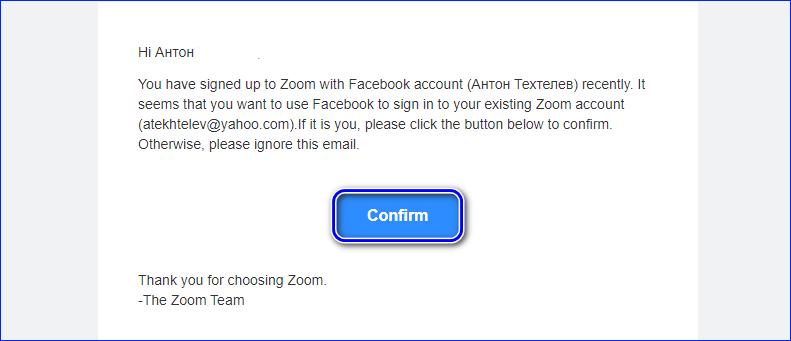 Подтвердить регистрацию через Facebook в Zoom