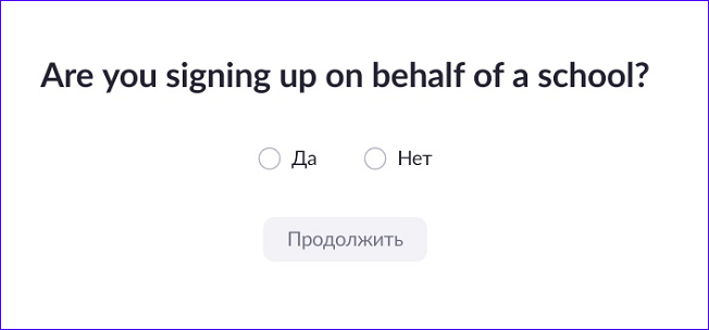 Подтверждение при регистрации в Zoom через сайт
