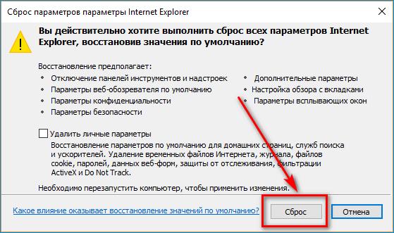 Подтверждение сброса настроек Internet Explorer