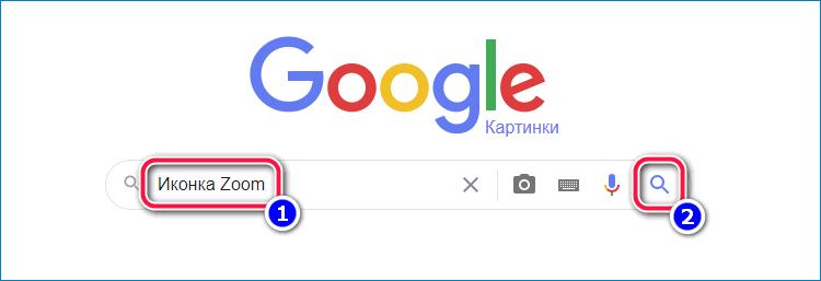 Поиск иконки Zoom Google