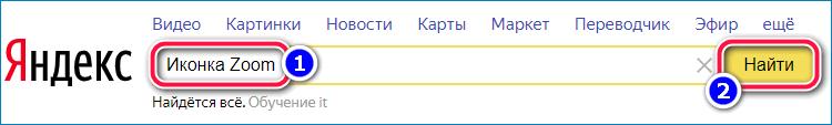 Поиск иконки Zoom Яндекс