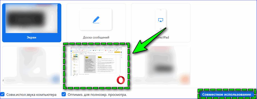 Показ презентации через браузер в Zoom