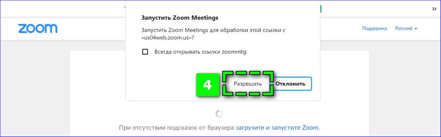 Предоставление доступа в браузере Zoom