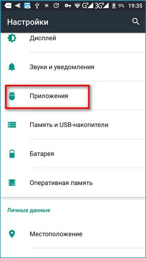 Приложения в настройках Android