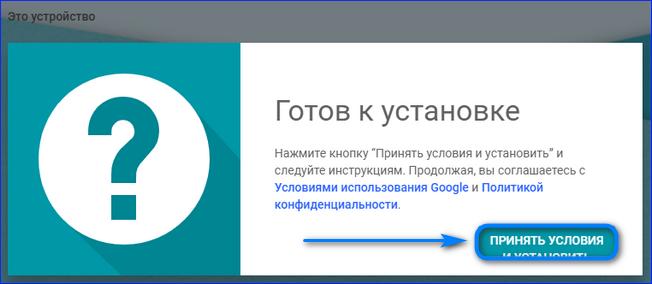 Принятие условий Chrome Remote Desktop
