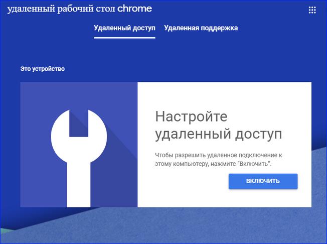 Программа для удалённого рабочего стола Chrome Remote Desktop