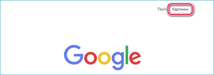 Раздел поиска картинок Google