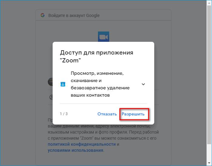 Разрешение на копирование контактов из Google