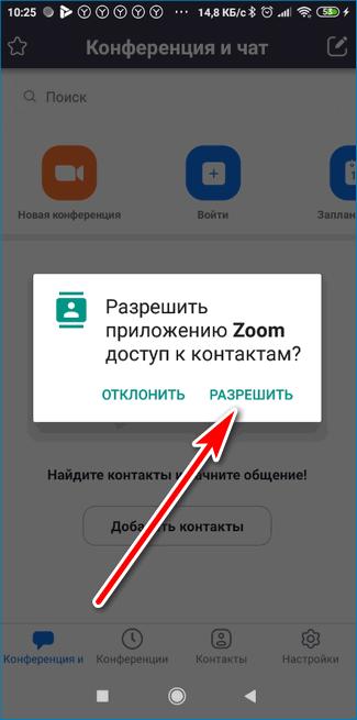 Разрешить Zoom