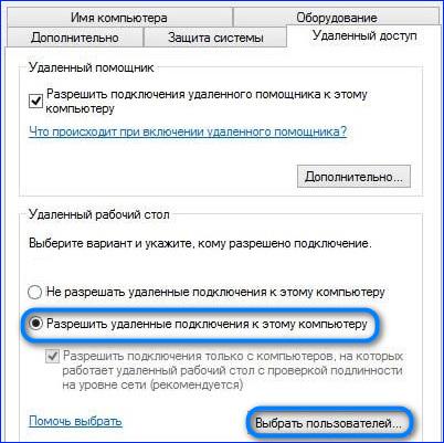 Разрешить подключение и выбрать пользователей