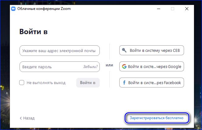 Регистрация в Zoom на компьютере