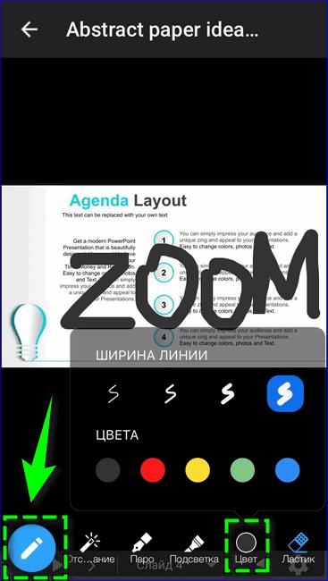Рисование на смартфоне вZoom