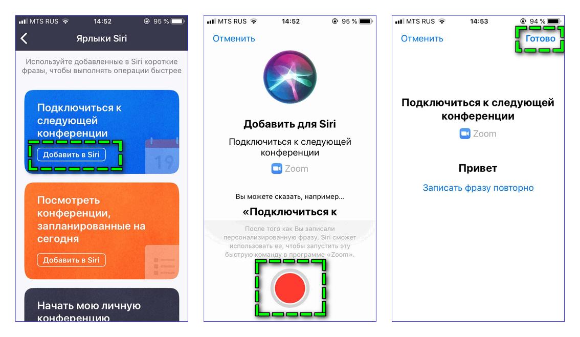 Синхронизация с Siri Zoom