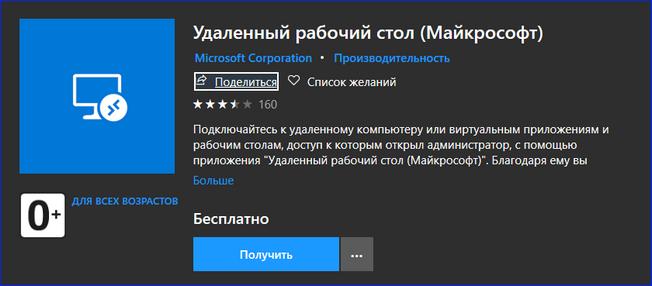 Скачать RDP из Microsoft Store