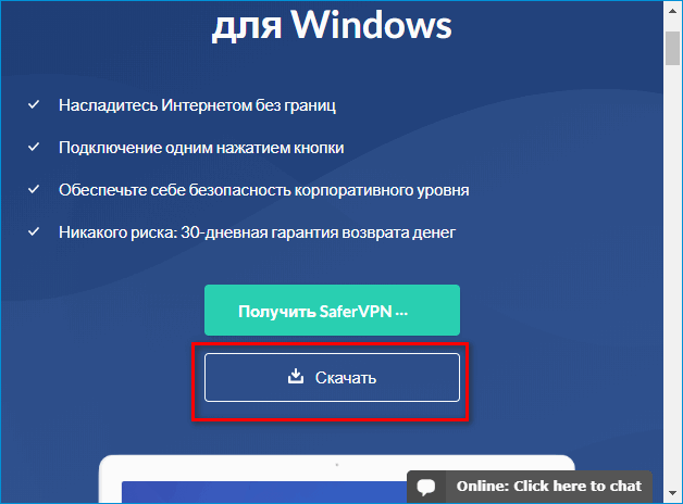 Скачать Safer VPN
