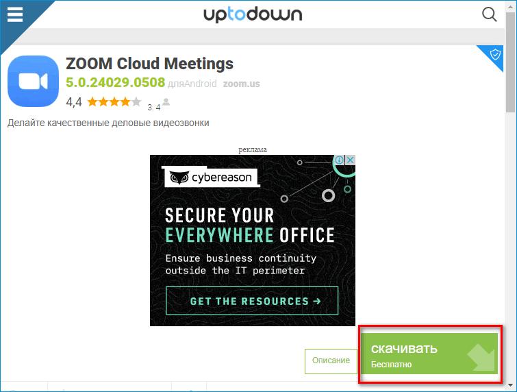 Скачать мобильную версию Zoom