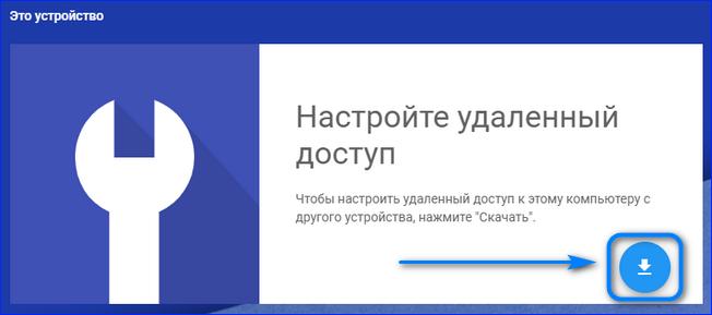 Скачивание Chrome Remote Desktopдля удалённог оуправления