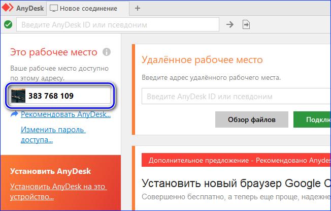 Скопировать код доступа AnyDesk