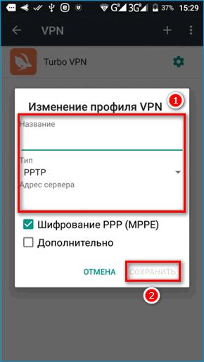 Сохранение нового адреса в Android