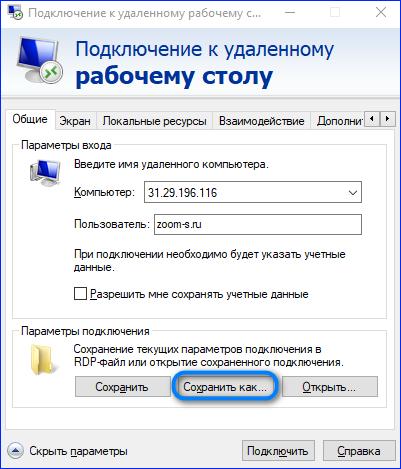 Сохранить файл подключения