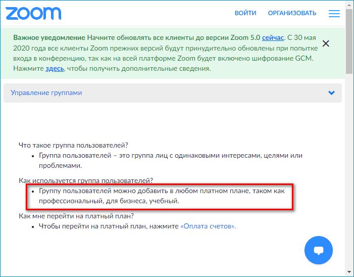 Создание группы пользователей в Zoom