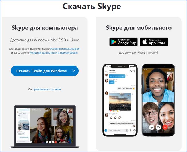 Страница загрузки Skype на официальном сайте