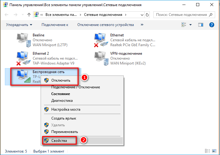 Свойства беспроводной сети в Windows