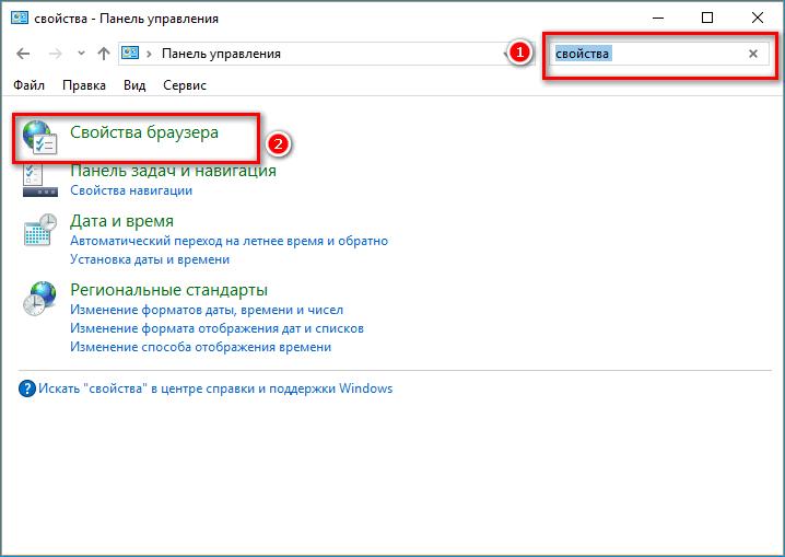 Свойства браузера на Панели управления