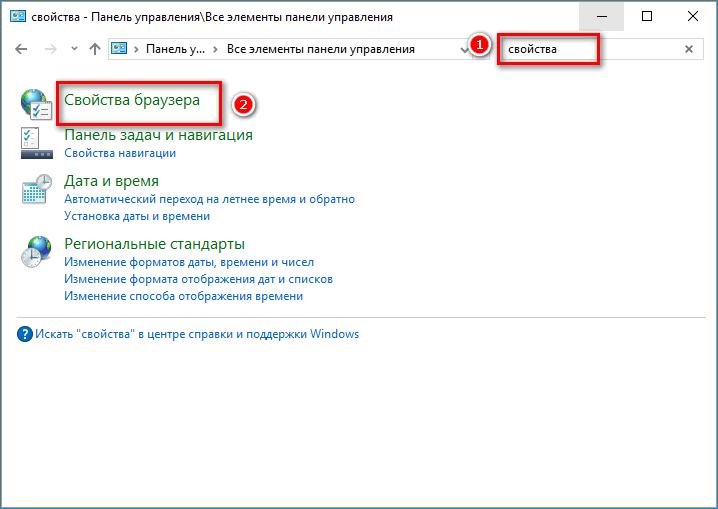 Свойства браузера в Windows