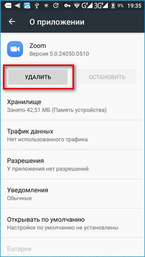 Удаление Zoom в Android