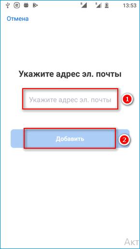 Указать адрес электронной почты контакта в Zoom