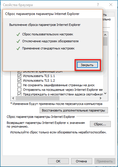 Успешный сброс настроек Internet Explorer