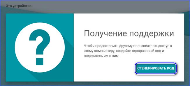 Установка Remote Desktop