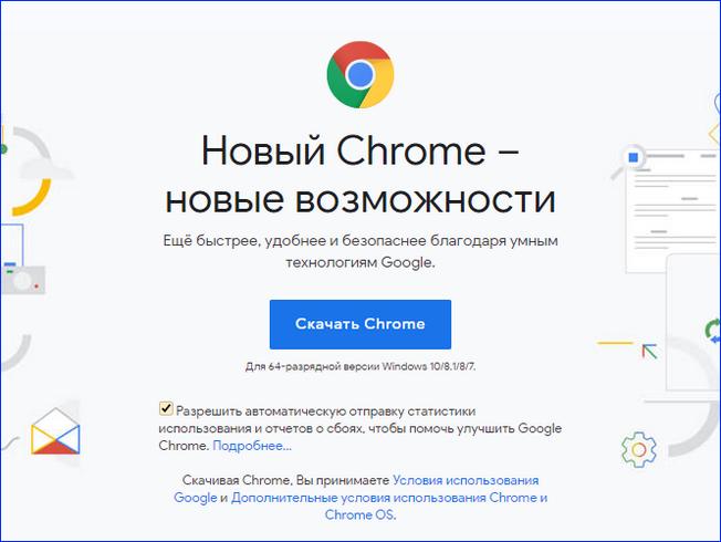 Установка браузера Chrome