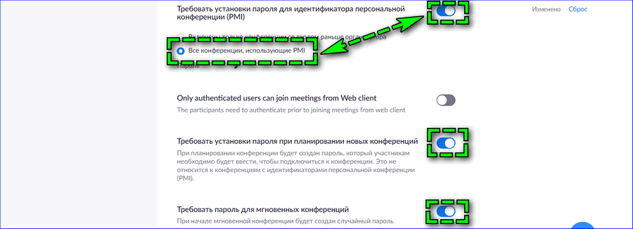 Установка пароля в Zoom