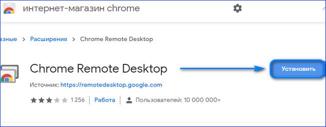 Установка Chrome Remote Desktopдля Chrome Desktop Remote