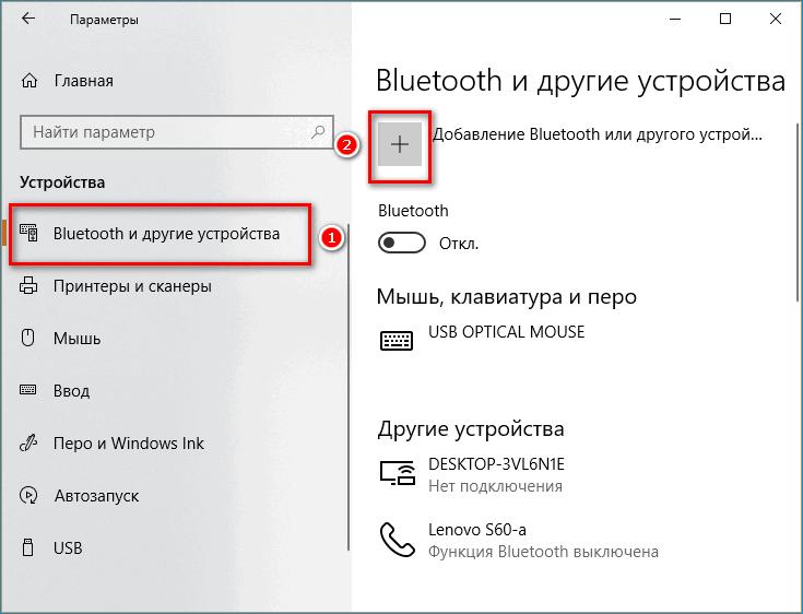 Устройства в Windows