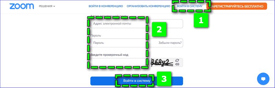 Вход на платформу Zoom