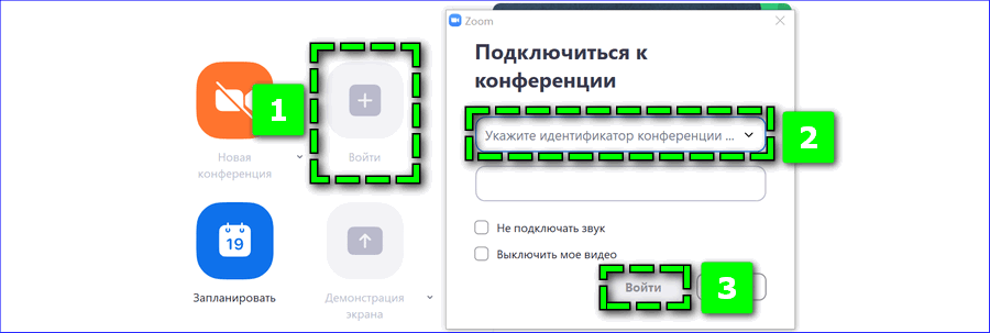 Вход в конференцию через платформу Zoom