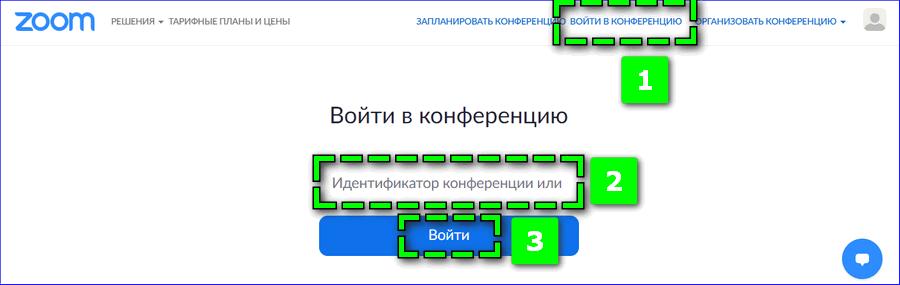 Вход в конференцию по коду через браузер в Zoom
