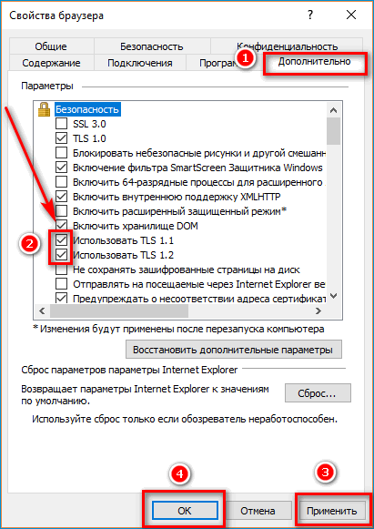 Включение TLS в настройках Windows