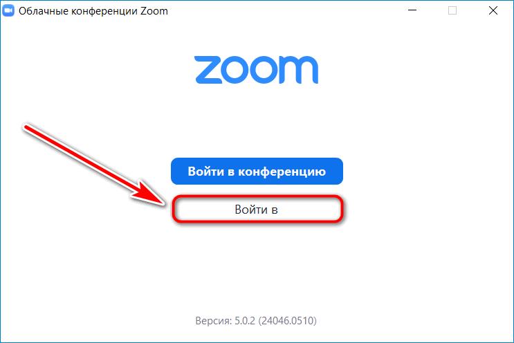 Войти в Zoom
