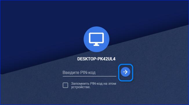 Ввести пинкод и нажать Далее в Chrome Remote Desktop