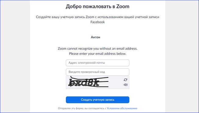Ввод недостающих данных при регистрации в Zoom через Facebook