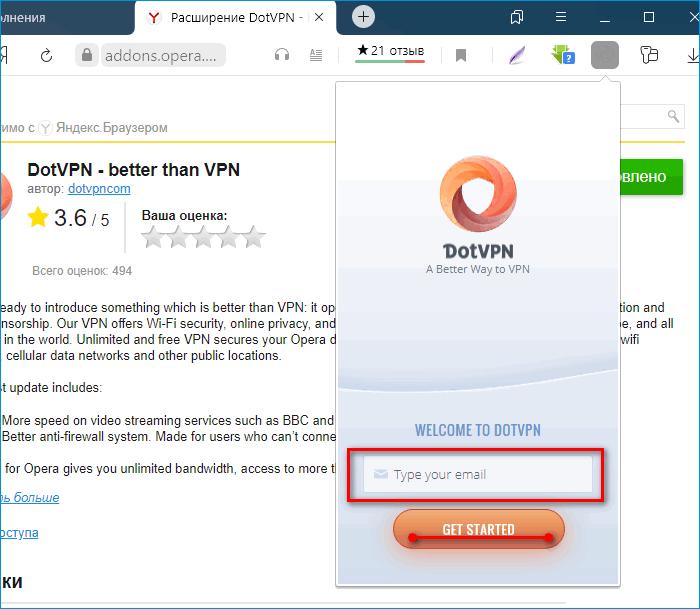 Ввод пароля в Dot VPN