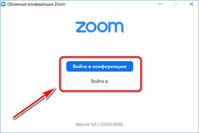 Выберите опцию Zoom